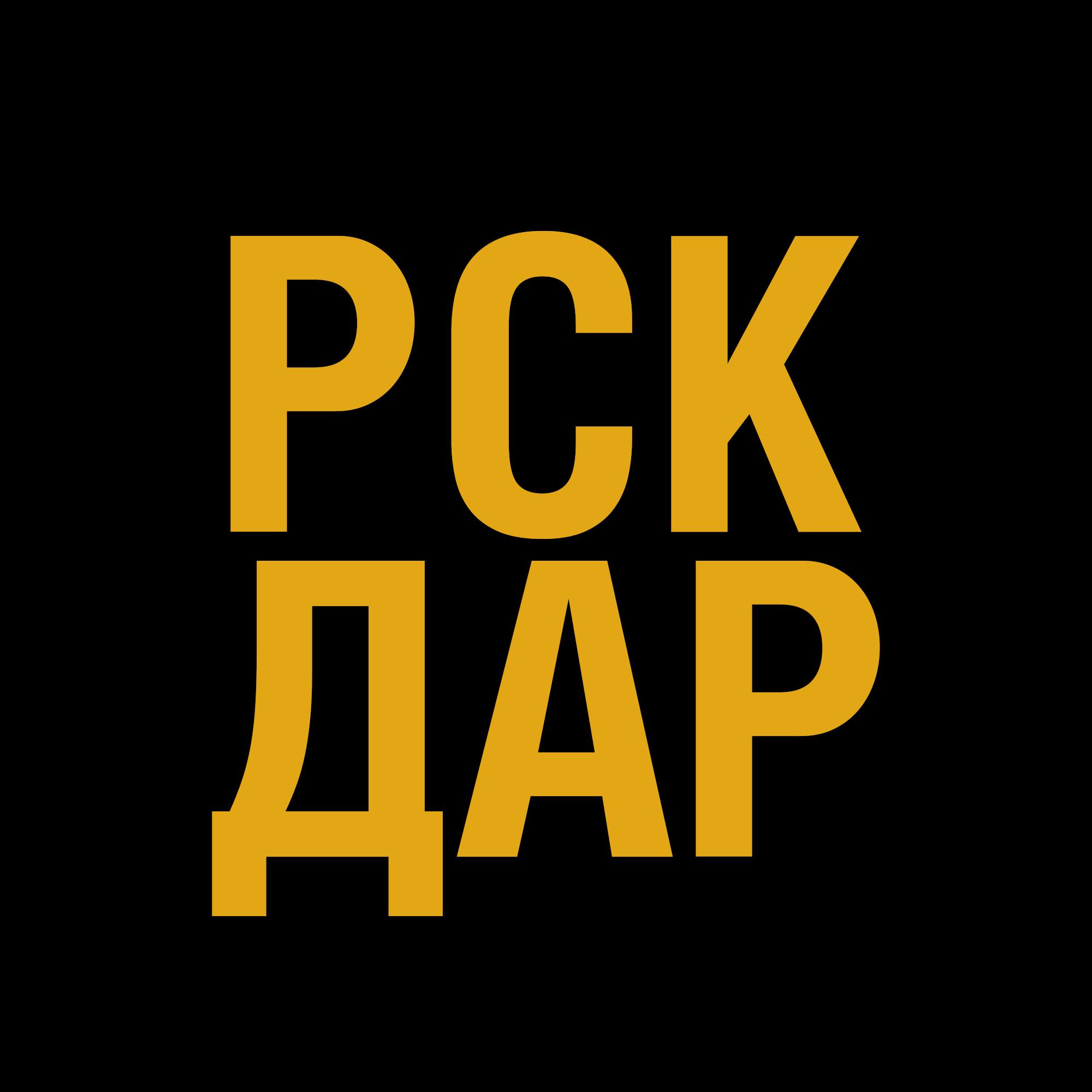 РСК ДАР